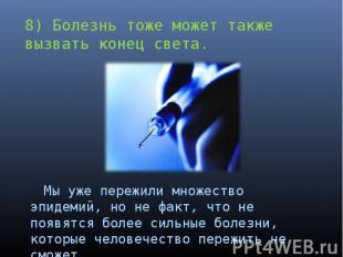 8) Болезнь тоже может также вызвать конец света. Мы уже пережили множество эпиде