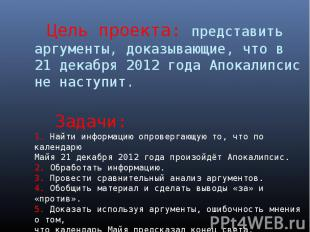 Цель проекта: представить аргументы, доказывающие, что в 21 декабря 2012 года Ап