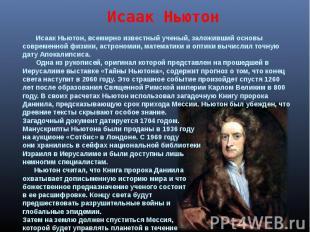 Исаак Ньютон Исаак Ньютон, всемирно известный ученый, заложивший основы современ