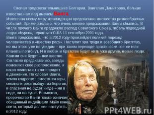 Слепая предсказательница из Болгарии, Вангелия Димитрова, больше известна нам по