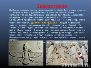 ЗароастризмНаиболее древние тексты предсказаний о Конце Света дает Авеста - свящ