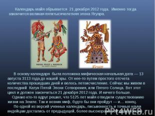 Календарь майя обрывается 21 декабря 2012 года. Именно тогда закончится великая