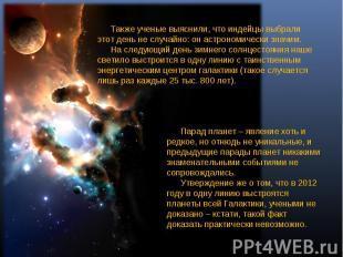 Также ученые выяснили, что индейцы выбрали этот день не случайно: он астрономиче
