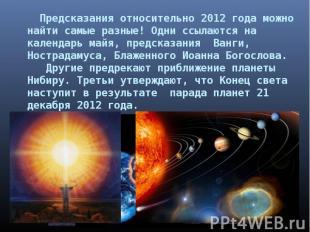 Предсказания относительно 2012 года можно найти самые разные! Одни ссылаются на