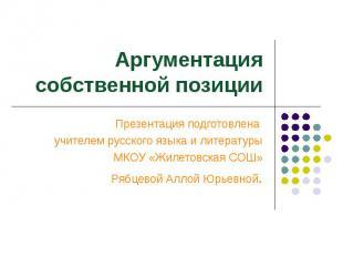 Аргументация собственной позицииПрезентация подготовлена учителем русского языка