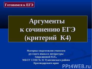 Аргументы к сочинению ЕГЭ(критерий К4) Материал подготовлен учителем русского яз