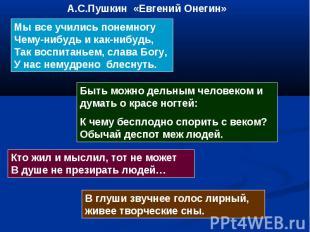 А.С.Пушкин «Евгений Онегин»Мы все учились понемногуЧему-нибудь и как-нибудь, Так