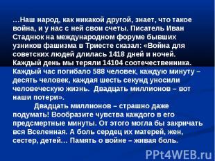 …Наш народ, как никакой другой, знает, что такое война, и у нас с ней свои счеты