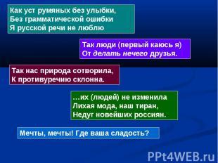Как уст румяных без улыбки, Без грамматической ошибки Я русской речи не люблюТак
