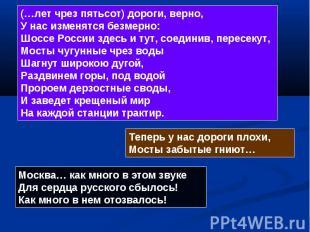 (…лет чрез пятьсот) дороги, верно,У нас изменятся безмерно:Шоссе России здесь и