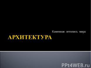 Каменная летопись мира АРХИТЕКТУРА