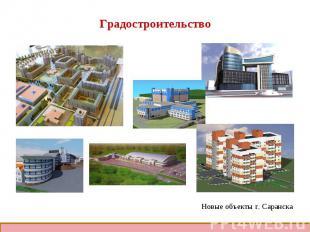 ГрадостроительствоНовые объекты г. Саранска