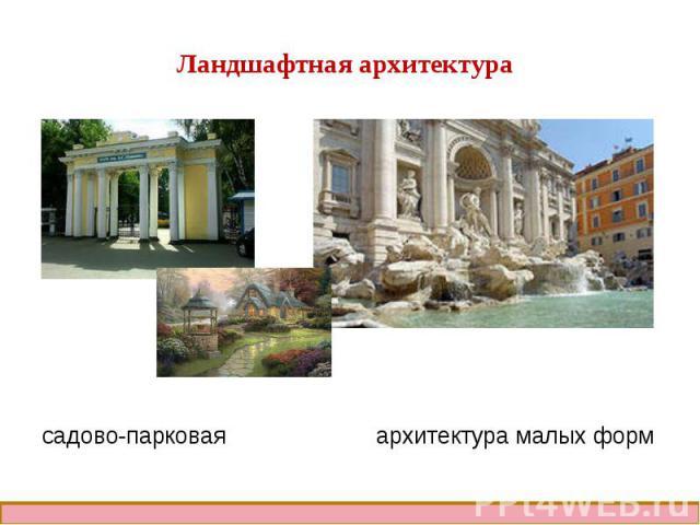 Ландшафтная архитектурасадово-парковая архитектура малых форм