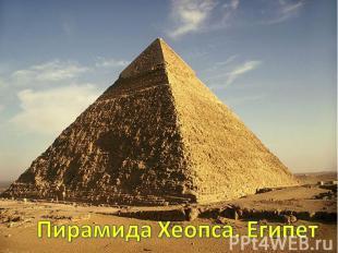 Пирамида Хеопса. Египет