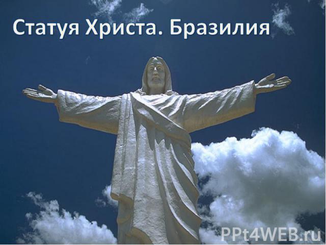 Статуя Христа. Бразилия