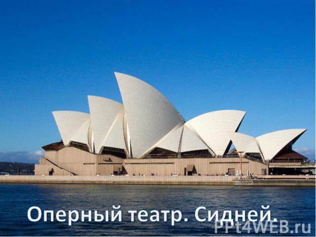 Оперный театр. Сидней.
