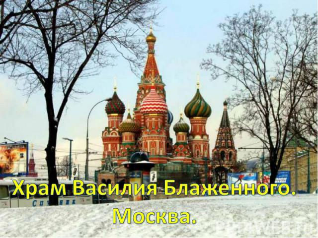 Храм Василия Блаженного.Москва.