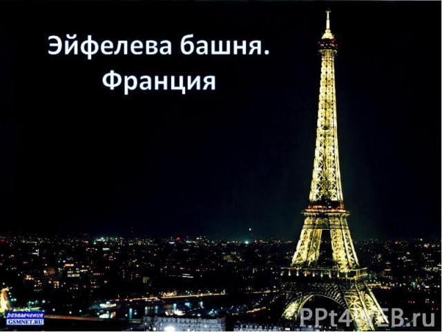 Эйфелева башня. Франция
