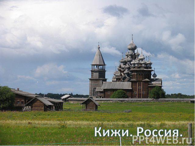 Кижи. Россия.