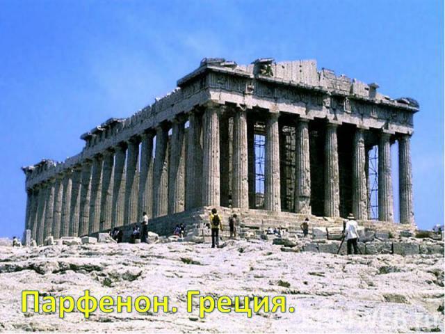 Парфенон. Греция.