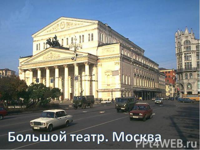 Большой театр. Москва