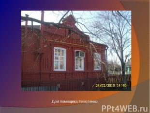 Дом помещика Николенко.