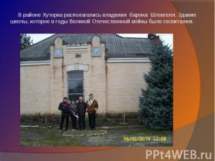 В районе Хуторка располагались владения барона Штенгеля. Здание школы, которое в