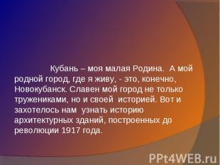 Кубань – моя малая Родина. А мой родной город, где я живу, - это, конечно, Новок