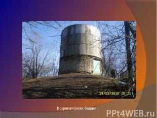 Водонапорная башня .