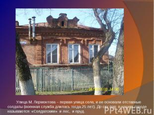 Улица М. Лермонтова – первая улица села, и ее основали отставные солдаты (военна