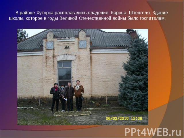 В районе Хуторка располагались владения барона Штенгеля. Здание школы, которое в годы Великой Отечественной войны было госпиталем.
