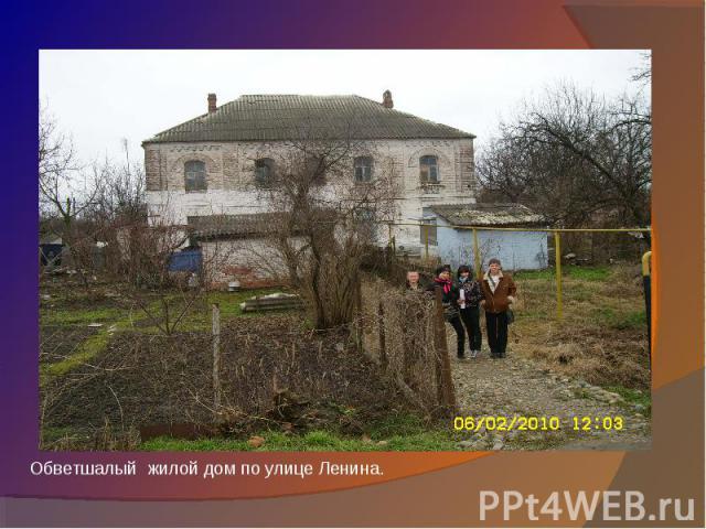 Обветшалый жилой дом по улице Ленина.