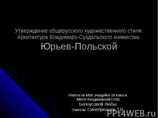 Утверждение общерусского художественного стиля.Архитектура Владимиро-Суздальског
