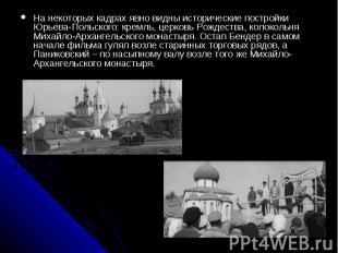 На некоторых кадрах явно видны исторические постройки Юрьева-Польского: кремль,