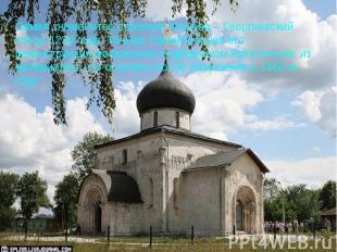 Самая знаменитое строение Юрьева – Георгиевский собор 1234 года. Точнее, сомните