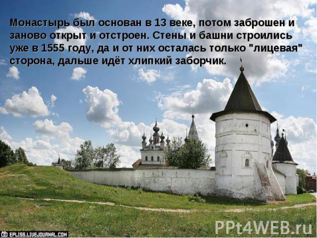 Монастырь был основан в 13 веке, потом заброшен и заново открыт и отстроен. Стены и башни строились уже в 1555 году, да и от них осталась только
