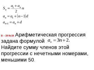 В – 29 №19. Арифметическая прогрессия задана формулой Найдите сумму членов этой