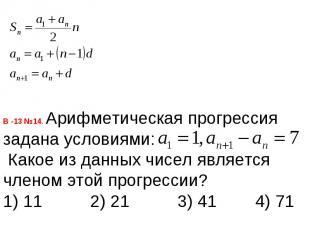 В -13 №14. Арифметическая прогрессия задана условиями: Какое из данных чисел явл