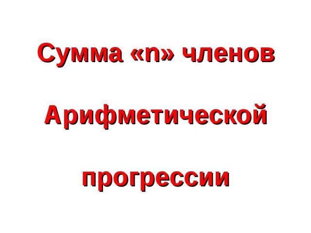 Сумма «n» членов Арифметической прогрессии