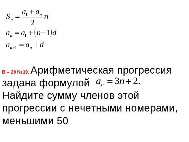 В – 29 №19. Арифметическая прогрессия задана формулой Найдите сумму членов этой прогрессии с нечетными номерами,меньшими 50.
