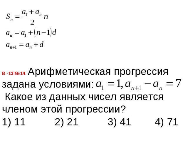 В -13 №14. Арифметическая прогрессия задана условиями: Какое из данных чисел является членом этой прогрессии?1) 11 2) 21 3) 41 4) 71