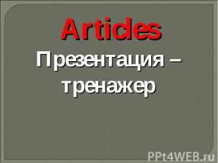 Articles Презентация – тренажер