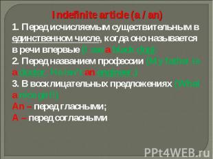 Indefinite article (a / an)1. Перед исчисляемым существительным в единственном ч