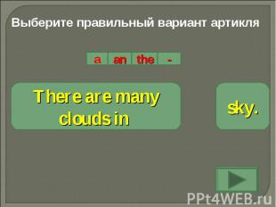 Выберите правильный вариант артикляThere are many clouds in sky.