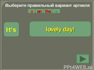Выберите правильный вариант артикляIt's lovely day!