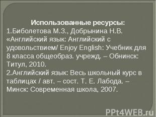 Использованные ресурсы:Биболетова М.З., Добрынина Н.В. «Английский язык: Английс
