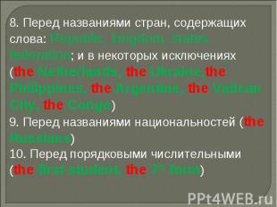 8. Перед названиями стран, содержащих слова: Republic, kingdom, states, federati