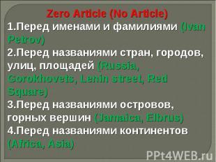 Zero Article (No Article)Перед именами и фамилиями (Ivan Petrov)Перед названиями