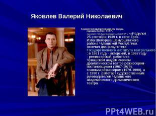 Яковлев Валерий Николаевич Художественный руководитель театра,народный артист СС