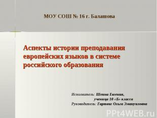 МОУ СОШ № 16 г. Балашова Аспекты истории преподавания европейских языков в систе